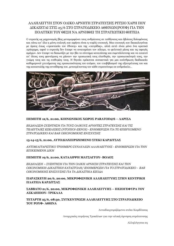 afisa_dikis_teliko_1.1-page-001
